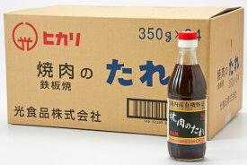 光食品 国内産有機野菜使用焼き肉のたれ350g×24本