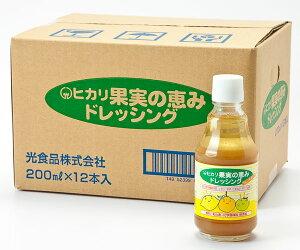光食品国内産有機野菜・果実使用果実の恵みドレッシング200ml×12本