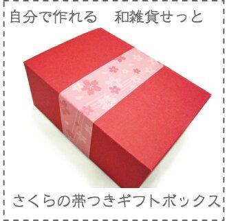 벚꽃의 띠 다해 기프트 박스