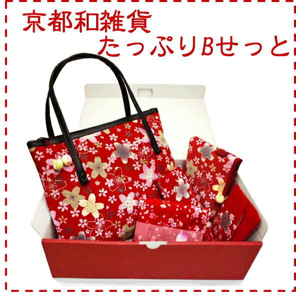 【和雑貨 たっぷりBセット】和雑貨 ギフト セット クリスマス 誕生日 プレゼント 母 還暦祝い 女性 内祝い 贈り物 雑貨 詰め合わせ トートバッグ bag 和風 雑貨 和柄 バッグ ポーチ かわいい メガネケース おしゃれ ハンカチ はんかち