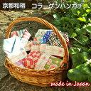 ハンカチ 和柄 かわいい おしゃれ ギフト ハンカチ レディース 日本製 大人用 京都 コラーゲン はんかち 綿 コットン …