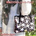 トートバッグ 和柄 バッグ 和風 bag 2本手 手提げ バッグ ちりめん 布 花柄 かわいい おしゃれ バッグ 浴衣 着物 和装…