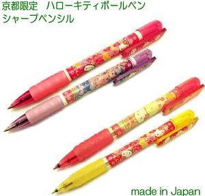キティ ボールペン 可愛い キャラクター ハローキティ シャーペン キティ ペン かわいい Hello Kitty pen 着物 キティー シャープペンシル 京都 日本製 文房具 キャラクターペン 和雑貨 母の日