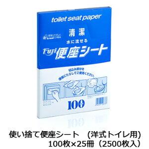 フジ 使い捨て便座シート 【洋式トイレ用】(100枚×25冊 2500枚セット)
