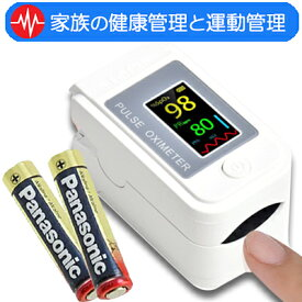 【電池付】 血中酸素濃度計 家庭用 測定器 脈拍計 酸素飽和度 心拍計 指脈拍 指先 酸素濃度計 OXIHELPER オキシヘルパー パルスメーター オキシメーター 日本語説明書付き