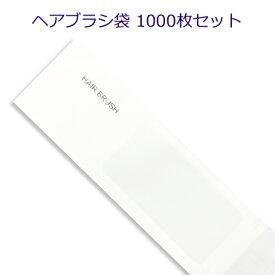【ホテルアメニティ】マットシリーズ スケルトンブラシ袋 のり付(1セット1000枚入)1枚当り3円