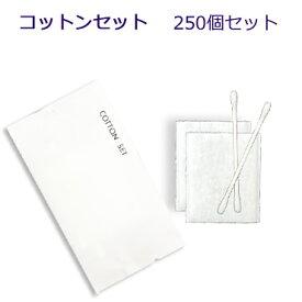 【ホテルアメニティ】マットシリーズ コットンセット (1セット250個入)1個当り8.3円
