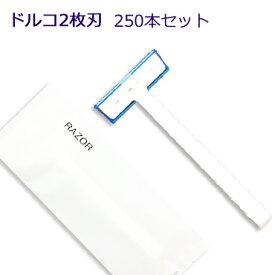 【ホテルアメニティ】ホテル業務用カミソリ マットシリーズ ドルコ 2枚刃 (1セット250個入)1個当り18.3円