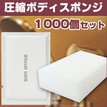安心の日本製 ボディスポンジ 海綿タイプ 厚み 30mm (1セット1000個入)1個当り11円税別