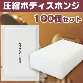 安心の日本製 ボディスポンジ 海綿タイプ 厚み 30mm (1セット100個入)1個当たり14円税別
