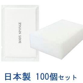 安心の日本製 ボディスポンジ 使い捨て 業務用 海綿タイプ 厚み 30mm (1セット100個入)1個当たり15.5円税別