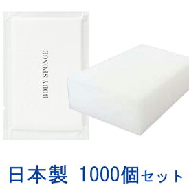 安心の日本製 ボディスポンジ 使い捨て 業務用 海綿タイプ 厚み 30mm (1セット1000個入)1個当り12.5円税別