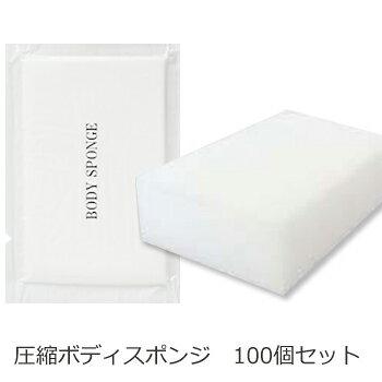 安心の日本製 ボディスポンジ 業務用 海綿タイプ 厚み 30mm (1セット100個入)1個当たり15.5円税別