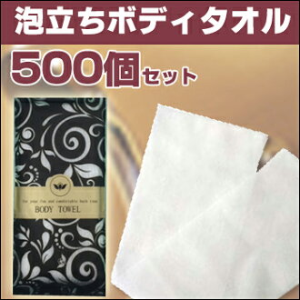 泡沫毛巾 500 日元 1 / 29 套稅