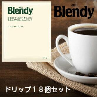 每1个AGF布伦日特别混合〈滴落式咖啡>7g(1套18个装)28日元