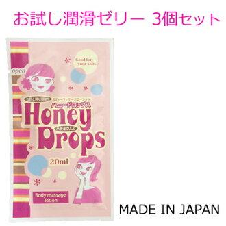 試著潤滑液和潤滑啫哩 / honeydrops 三套的日本製造的