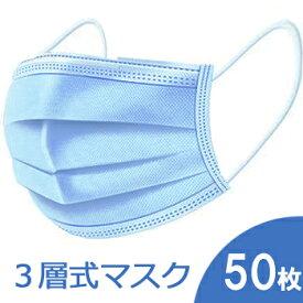 マスク 50枚 使い捨てマスク 不織布マスク 3層式 50枚 大人用マスク ライトブルー 【5月中旬出荷分予約開始】