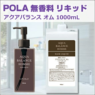[Dressing] POLA Aqua balance HOMME after shave lotion fragrance free 1000 mL refill