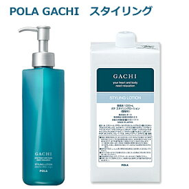 POLA ポーラ GACHI[ガチ]スタイリングローション(詰替用1L)メンズコスメ