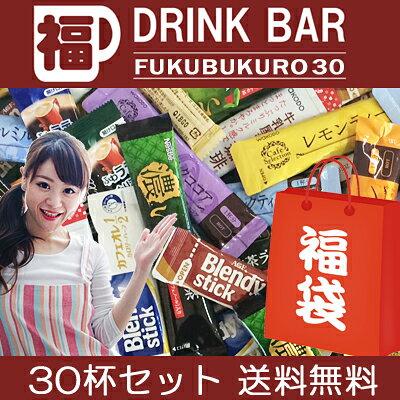 【メール便】ドリンクバー福袋 30杯でお届け!