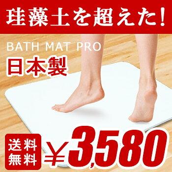安心の 日本製 珪藻土バスマット を超えた!プロ用バスマット モイス MOISS バスマット 速乾 プレゼント