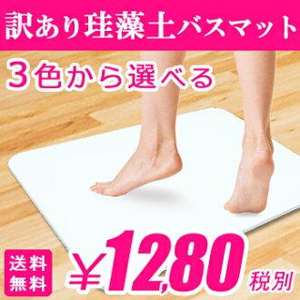 ★瑕疵!★能选L尺寸60cm*39cm硅藻土浴室防滑垫色! 厚度:健壮的9mm硅藻土浴室防滑垫