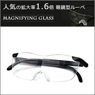 放大鏡1.6倍眼鏡型放大鏡布情况入拡大鏡放大鏡眼鏡
