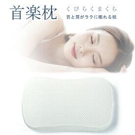 【SALE】【首楽枕】枕 肩こり 首こり 枕 低め 低い ストレートネック ソフト高反発 枕 洗える