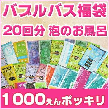 【メール便送料無料対応】 バブルバス 福袋 泡風呂 入浴剤 20個セット 入浴剤 福袋