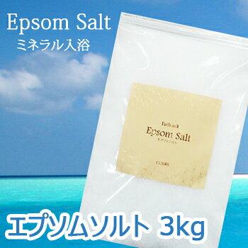 【送料無料】エプソムソルト 3Kg バスソルト
