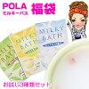 POLA 밀키 입욕 제 3 종류 세트/복대/안심 일본 스틸!