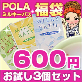 A product made in Japan of three kinds of POLA mil key bath articles set / lucky bag / relief!