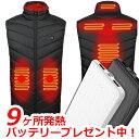 バッテリープレゼント!【3段階調温 加熱パネル9枚】 電熱ベスト バッテリー付 電熱ジャケット ベスト 3段階調温 洗え…
