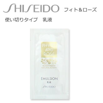 Shiseido Shiseido phyto-& rose emulsions (LaTeX) 3 ml 1 min (1 set to 500 pieces) 1 per 32 Yen