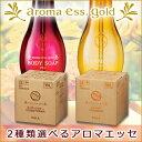 2種類選べる アロマエッセ ゴールド POLA/ポーラ/ アロマエッセ/aroma ess/ コンディショナー&/ ヘアソープ/シャンプ…