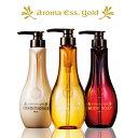 ポーラ aroma ess.gold[アロマエッセゴールド]選べる3種類セット アロマエッセ ボディローション・ヘアパックも選べ…