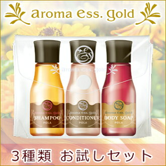 Trial set POLA / Paula / aroma Jesse gold /aroma ess. GOLD / Shampoo Conditioner body three 30mLx3 refill and aromaessegold