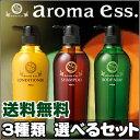POLA/ポーラ アロマエッセ/aroma ess./シャンプー 選べる3種類 500ml アロマエッセ ボディローション・ヘアパックも選べる/シャンプー/sh...