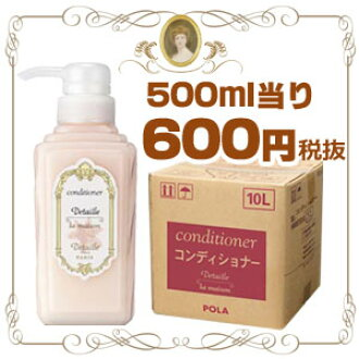 Conditioner 10L for 600 yen (税抜) デタイユ ラ maison duties per 500mL