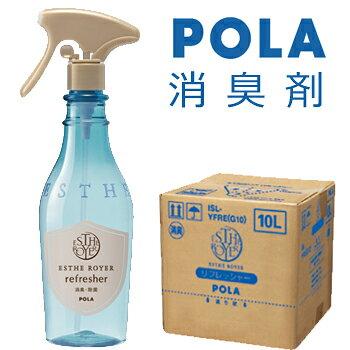 POLA エステロワイエ リフレッシャー【消臭・除菌】10L