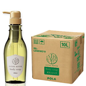 【POLA】【ポーラ】エステロワイエ業務用10L ボディソープ/全身洗浄料/ボディーソープ/ボディシャンプー