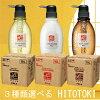 選擇從 3 個不同的帕拉帕拉 HITTOTOKI 洗髮水護髮素身體肥皂 10 首犯