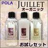 POLA 체험/대 하/3 종류 세트 오가닉 JUILLET 비 실리콘 샴푸/shampoo/헤어케어/헤어 샴푸/콘 드/바디 비누 유기농 샴푸