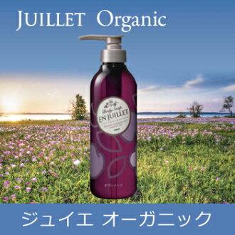 POLA organic JUILLET SOAP 460 ml