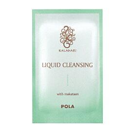 【POLA】【ポーラ】 カラハリ リキッドクレンジング 3ml (1セット 400個)
