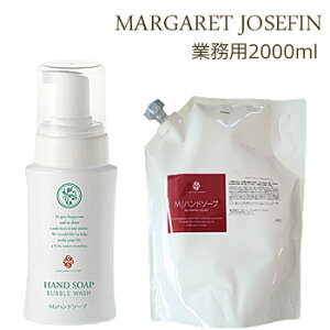 MJ マーガレットジョセフィン ハンドウォッシュ 2000mL 業務用/ハンドソープ/詰替/