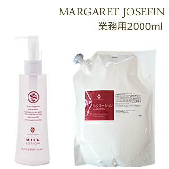 MJ マーガレットジョセフィン ミルキーローション 2000mL 業務用/乳液/詰替/