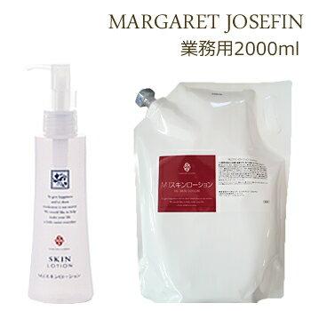 MJ マーガレットジョセフィン スキンローション 2000mL 業務用/化粧水/詰替/