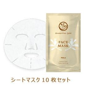 【メール便】POLA アロマエッセ ゴールド フェイスマスク 13mL 10枚セット シートマスク