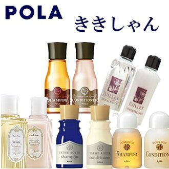 试5种能试的POLA洗发水&kondesettoaromaessegorudo·detaiyu·淋浴布莱克·juie·esuterowaie的全套/洗发水//